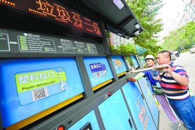 北京垃圾分类新规详细新闻介绍 北京最新垃圾分类标准是什么