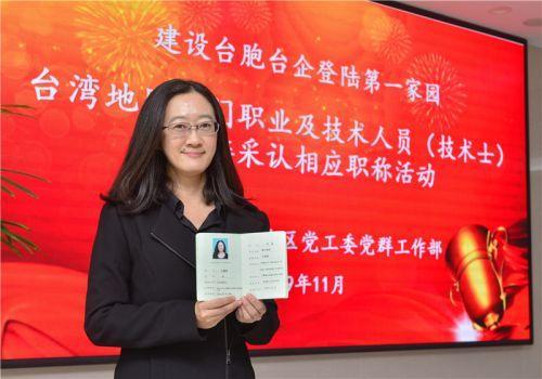 全国首批台湾职业资格直接采认的职称证书在平潭发出