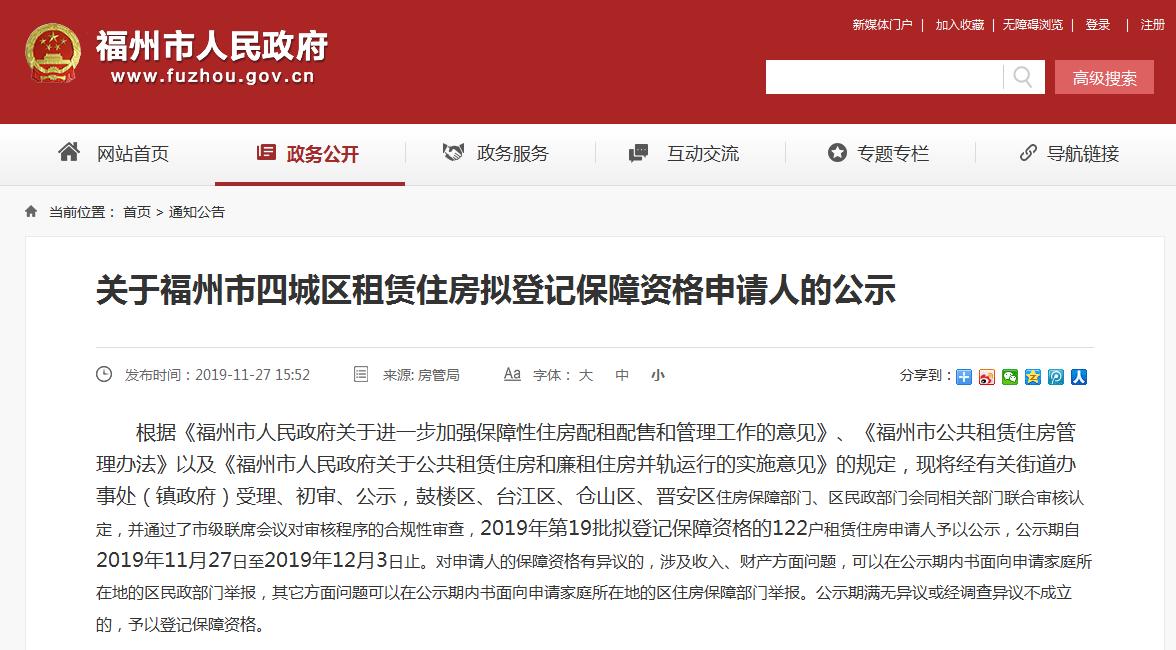 122户!福州四城区公租房拟登记保障资格名单公示