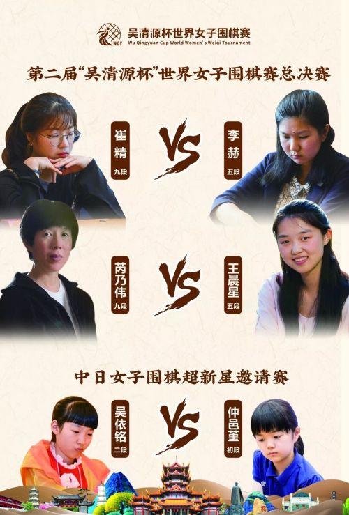 四强选手为冠军而战。中日最小职业女棋手展开较量