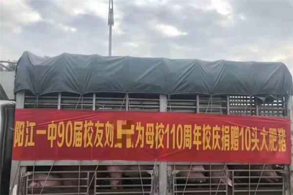 为母校捐赠10头猪怎么回事?广东阳江一中110年校庆校友捐赠10头