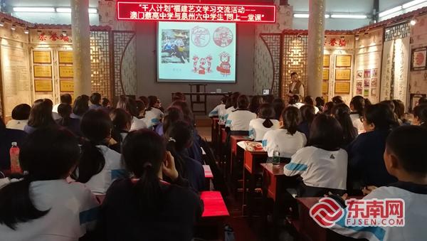 泉州六中与澳门蔡高中学开展艺文学习交流活动