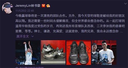 林书豪缅怀高以翔 穿上两人合影球鞋首钢大比分胜八一