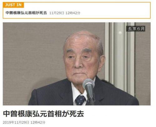 日媒:日本前首相中曾根康弘去世 终年101岁