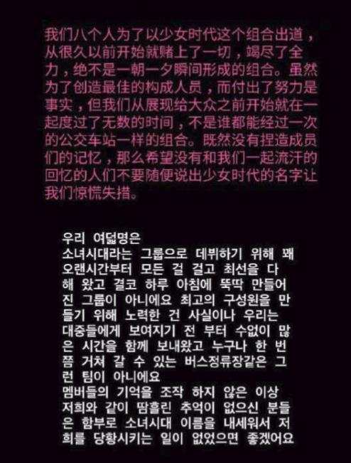 金泰妍发文说了什么?金泰妍为什么发文原文内容翻译 金泰妍个人资料