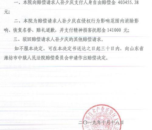 清华博士被押1277天获赔54万详细新闻介绍?清华博士被押1277天事件始末