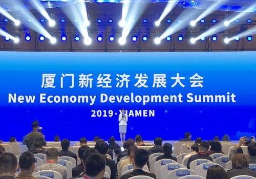 新经济企业大咖云集2019厦门新经济发展大会 多议题多角度话发展