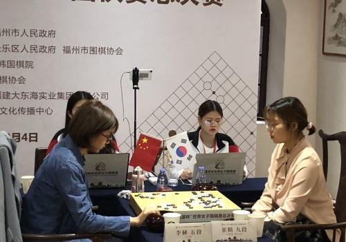 """第二届""""吴清源杯""""世界女子围棋赛半决赛昨日举行 中国棋手王晨星和韩国棋手崔精晋级"""