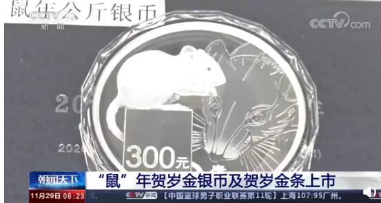 鼠年贺岁金银币上市!鼠年贺岁金银币预约通道开启 贺岁币只有12万枚寓意什么
