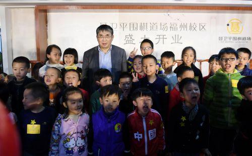 聂卫平围棋道场福州校区启用 聂卫平:期待从这里走出世界冠军