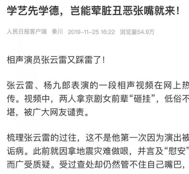张云雷事件是怎么回事 曲协谴责张云雷真相事件始末详情曝光 ikangji.com