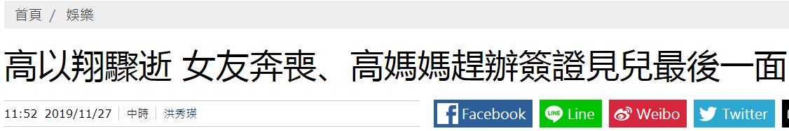 高以翔水晶棺运回台北什么情况 粉丝守护高以翔最后一晚