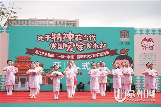 """晋江永和开展""""一镇一孝廉""""暨新时代文明实践活动"""
