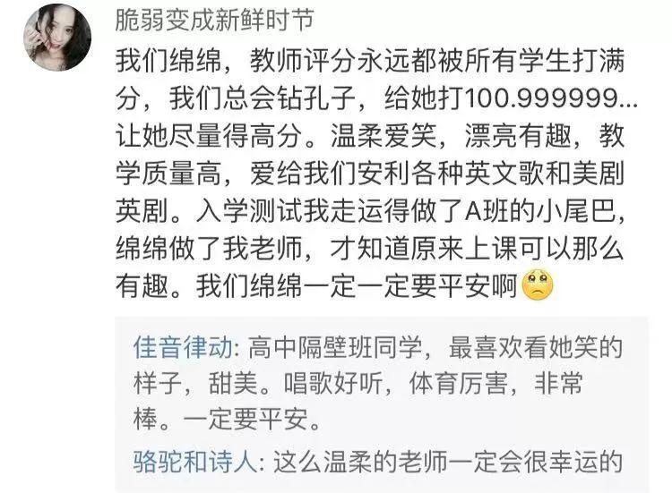 浙传老师美国失联事件来龙去脉 最新消息:老师找到了 失联原因竟是……