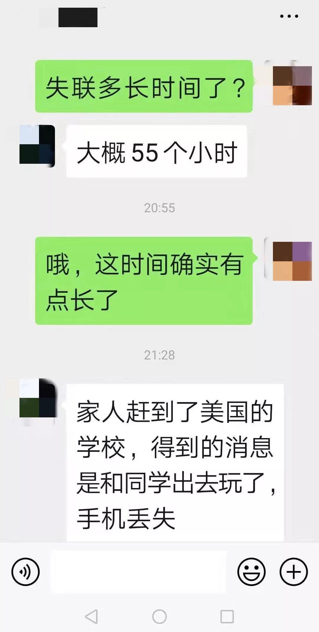浙传老师美国失联事件来龙去脉 最新消息:老师找到了 失联原因竟是……(2)