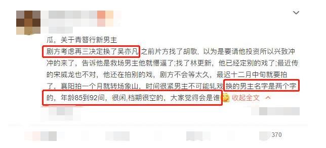 网曝青簪行换男主怎么回事 青簪行吴亦凡辞演真相曝光