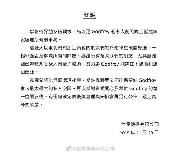 高以翔水晶棺运回台北什么情况 高以翔后事怎么处理最新消息