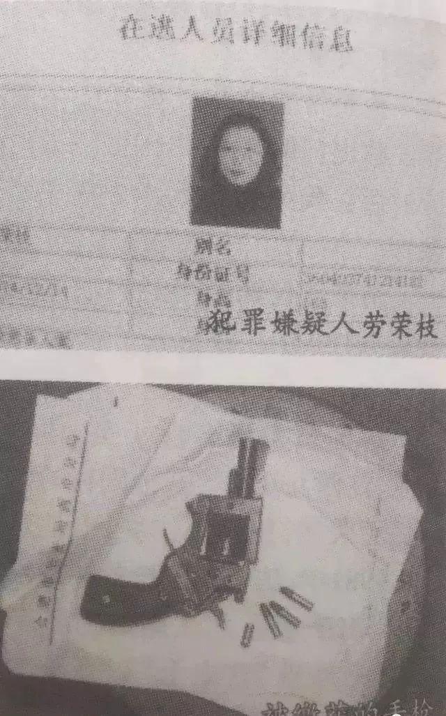 女逃犯劳荣枝落网是真的吗?劳荣枝个人资料她是如何作案杀害7人的(2)