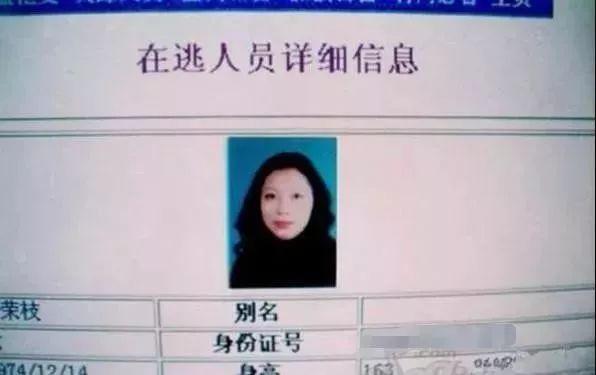 女逃犯劳荣枝落网是真的吗?劳荣枝个人资料她是如何作案杀害7人的