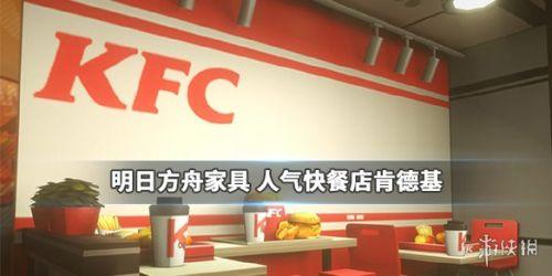 明日方舟KFC家具获取方法 肯德基家具展示