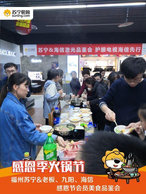 年终大促遇见感恩季,福州苏宁诚意回馈客户
