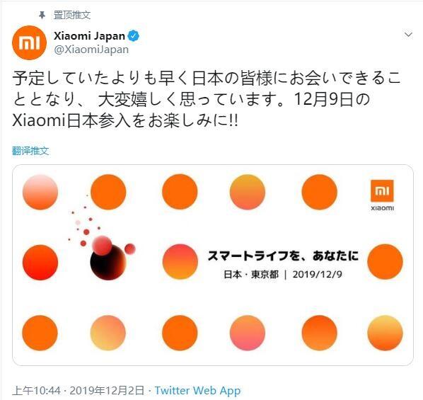 小米宣布12月9日进入日本市场,召开首次发布会