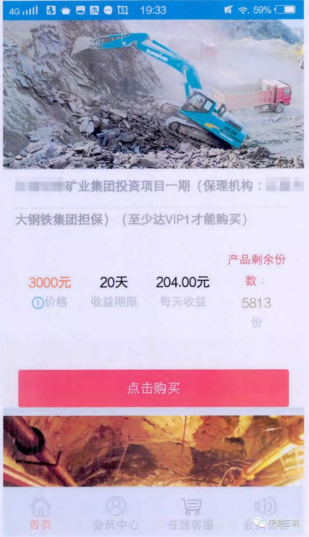 好友推荐,每日收益最高达9%!三明一女子8万元有去无回