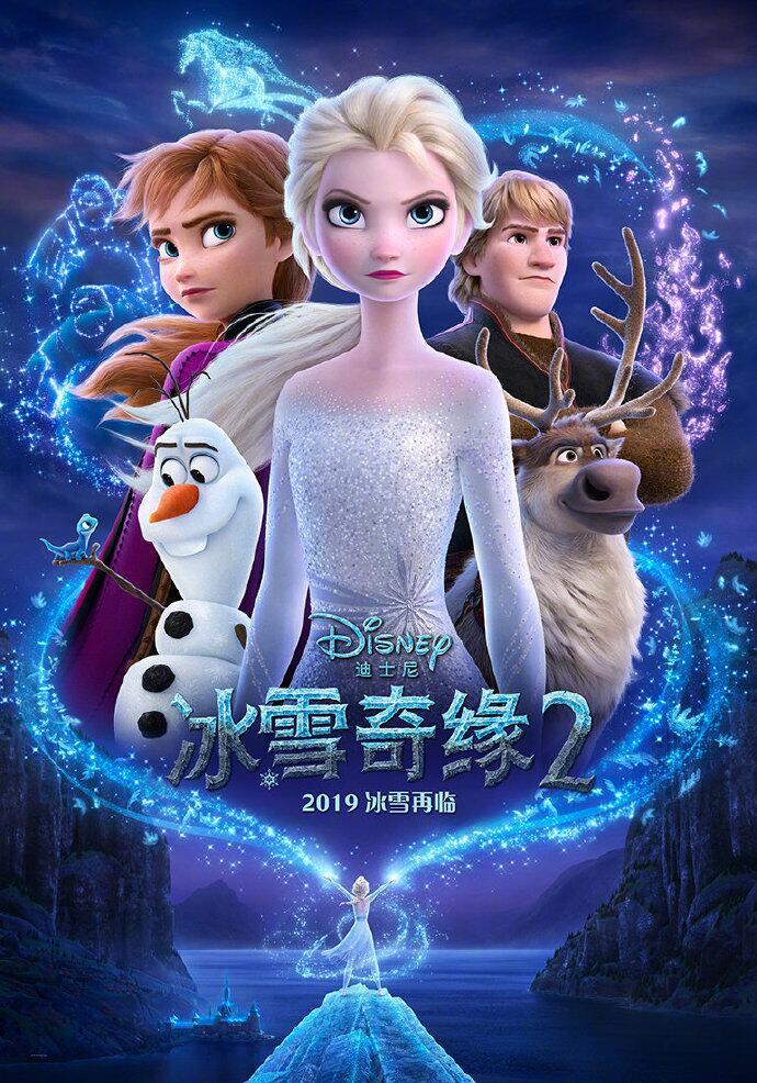 《冰雪奇缘2》内地票房蝉联周冠 全球或破10亿美元