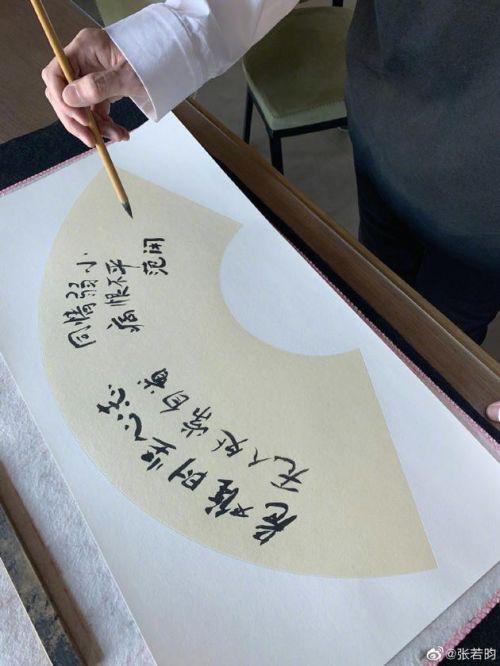 张若昀的字怎么了 张若昀的字图片曝光为什么火了