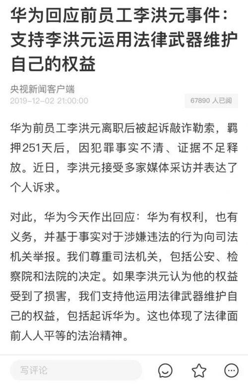 李洪元回應華為聲明說了什么?華為前員工李洪元事件始末