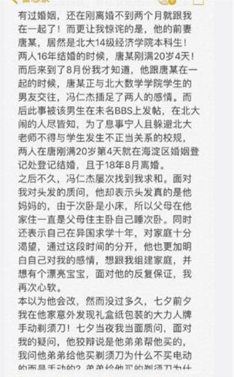 北大男老师被举报在校内乱搞关系校方已经开始调查了