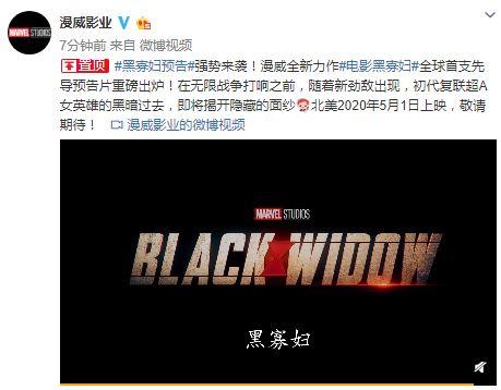 黑寡妇预告片出炉 黑寡妇上映时间是什么时候?