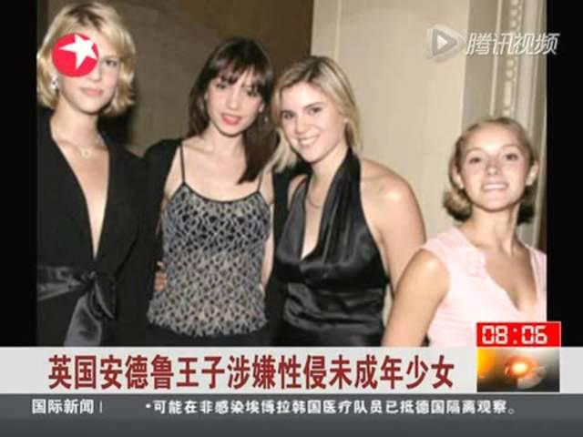 女子控诉王子性侵