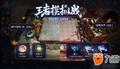 王者模拟战新版本坦刺流阵容怎么玩 坦刺流阵容玩法攻略