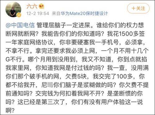 上海電信回應六六怎么回事?女作家六六是誰個人資料為何投訴中國電信