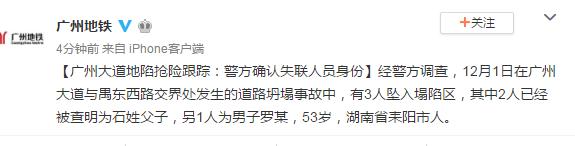 广州地陷3名失联人员身份确认 人找到了吗现场图最新消息