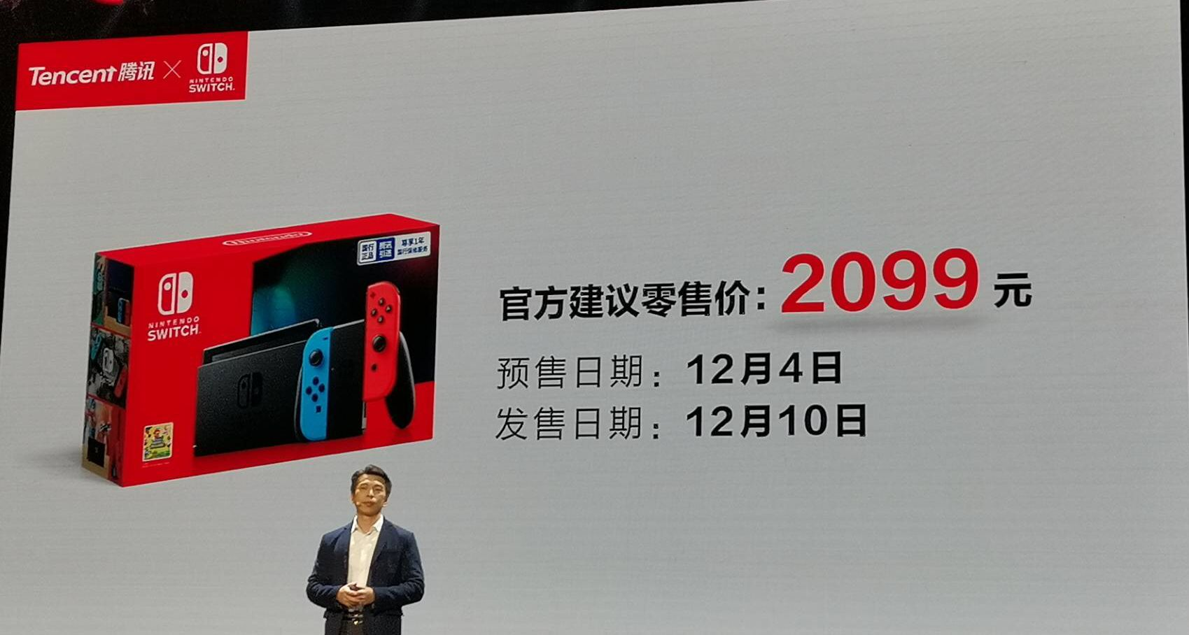 腾讯国行Switch官方公布 预售已开启定价2099元!