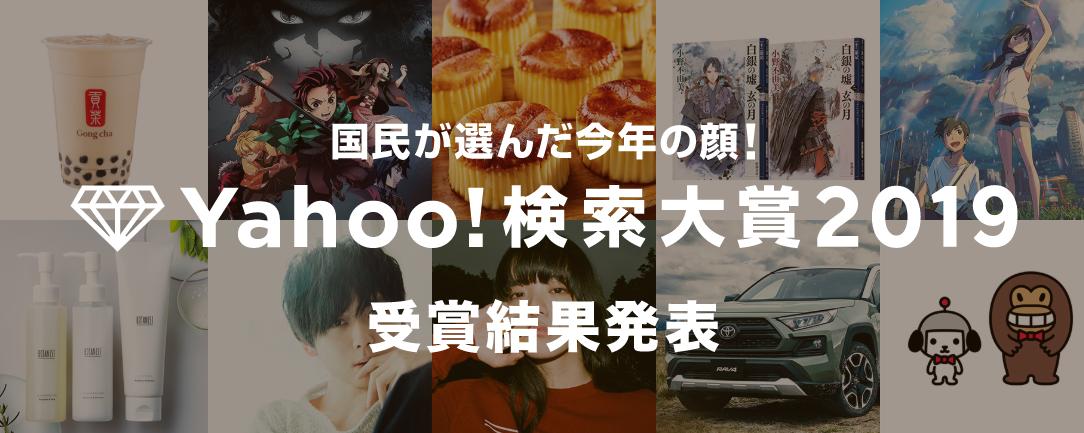 Yahoo!搜索大奖2019年度动漫领域出炉 尾田登顶