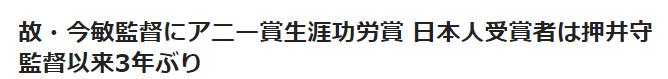 《千年女优》今敏荣获国际动画协会终身成就奖