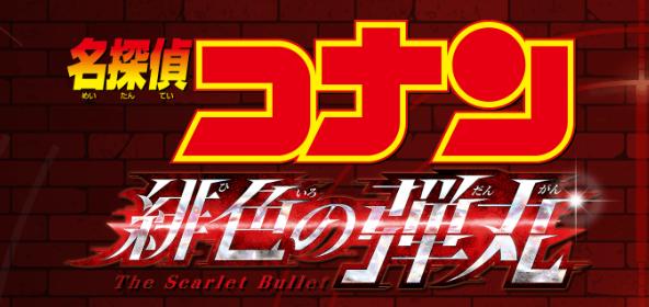 《名侦探柯南》新剧场版定档 2020年4月17日上映
