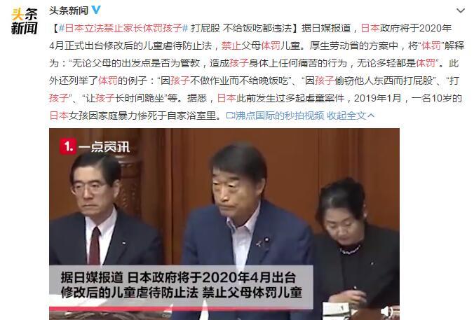 日本禁止体罚孩子具体什么情况 打屁股、不给饭吃都违法