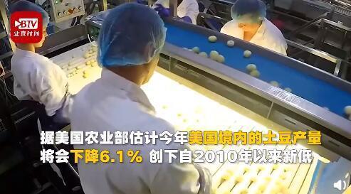 美国面临薯条短缺是真的吗 美国薯条短缺是怎么回事