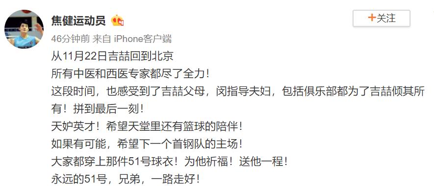噩耗!前北京男篮球员吉喆因病去世