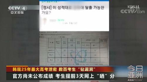 韩国现25年最大高考泄密 考生比官方早3天查询到成绩