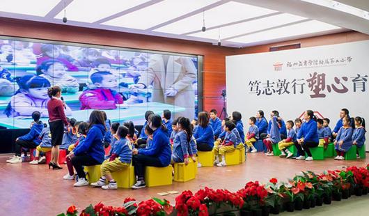 福州市舉行小學教改示范校交流會