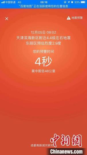唐山4.5級地震最新消息 唐山4.5級地震被成功預警詳細情況