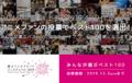 东京动画奖公开投票结果:《鬼灭之刃》第一《罗小黑战记》第八