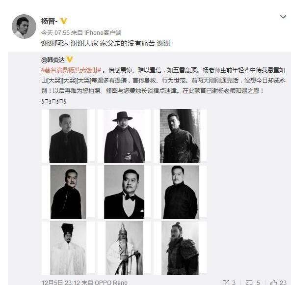 杨洪武去世怎么回事 杨洪武是谁个人资料去世原因被曝光