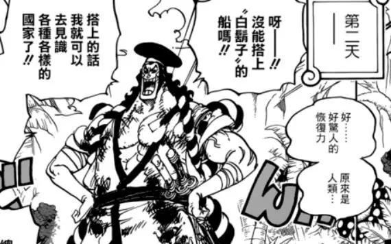 海贼王漫画965话:天月时出现在和之国是命中注定 白胡子改变和之国