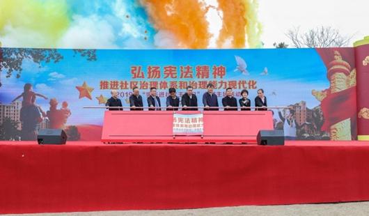 """2019年""""宪法进社区主题日""""全国主场活动福州举办"""